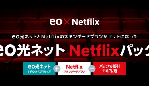 eo光ネットNetflixパックのお得な申し込み方法